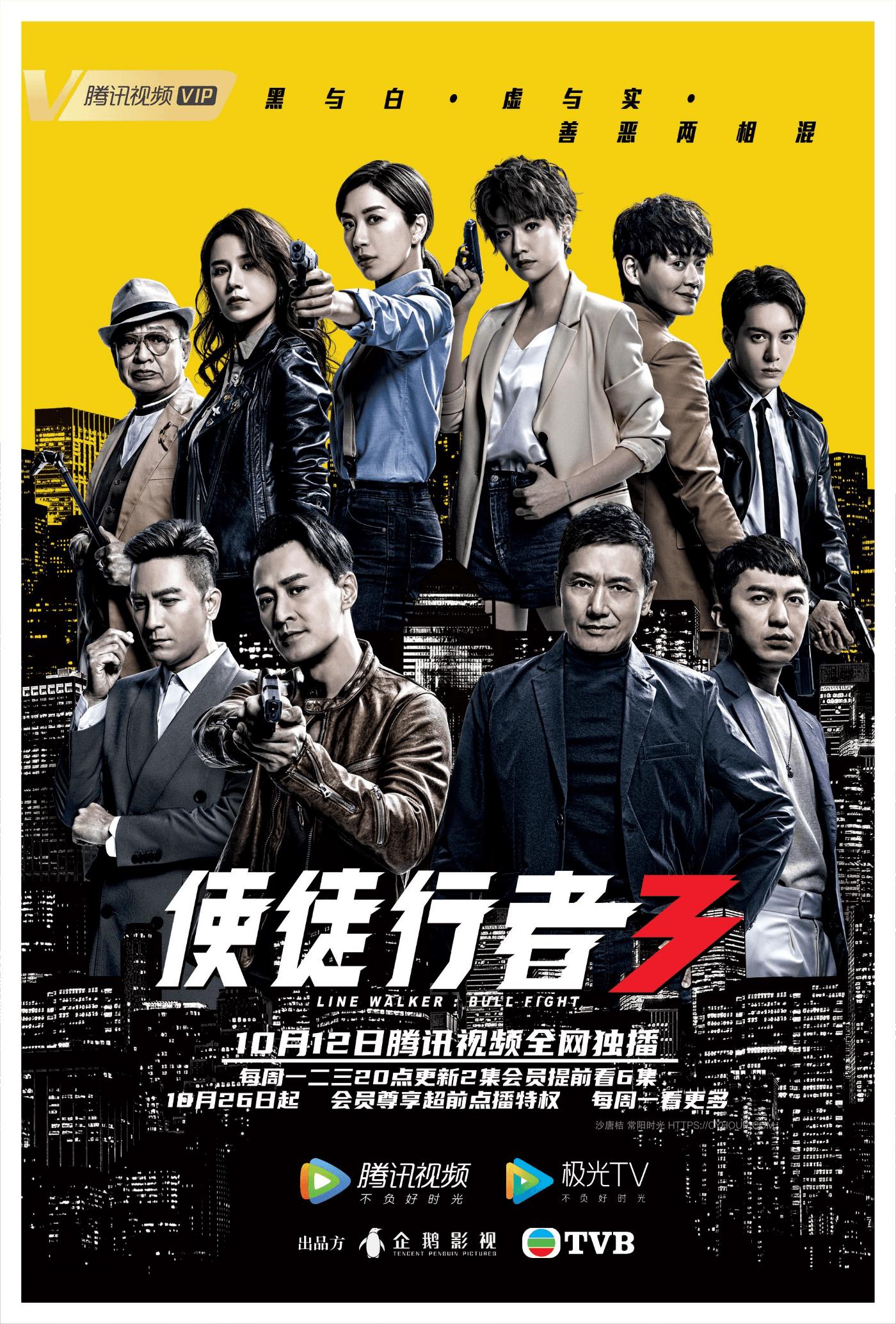 [TVB]使徒行者3 Line Walker 3.全37集1080P.国粤语中字 (2020)-垃圾站