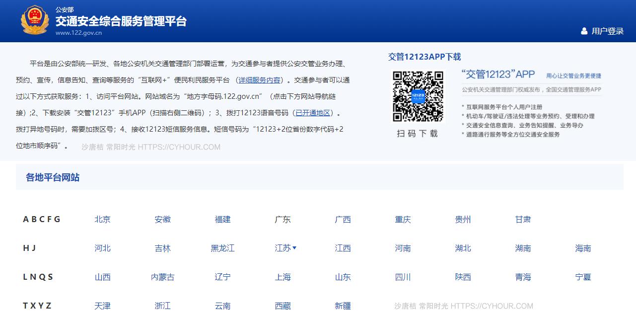 2020 驾驶证期满换证(广东)-沙唐桔