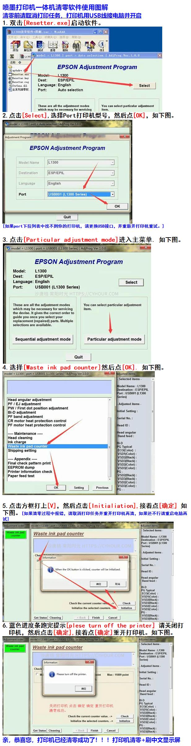 爱普生 L1300 打印机 L1300 废墨清零软件永久可用版 带图解教程-垃圾站