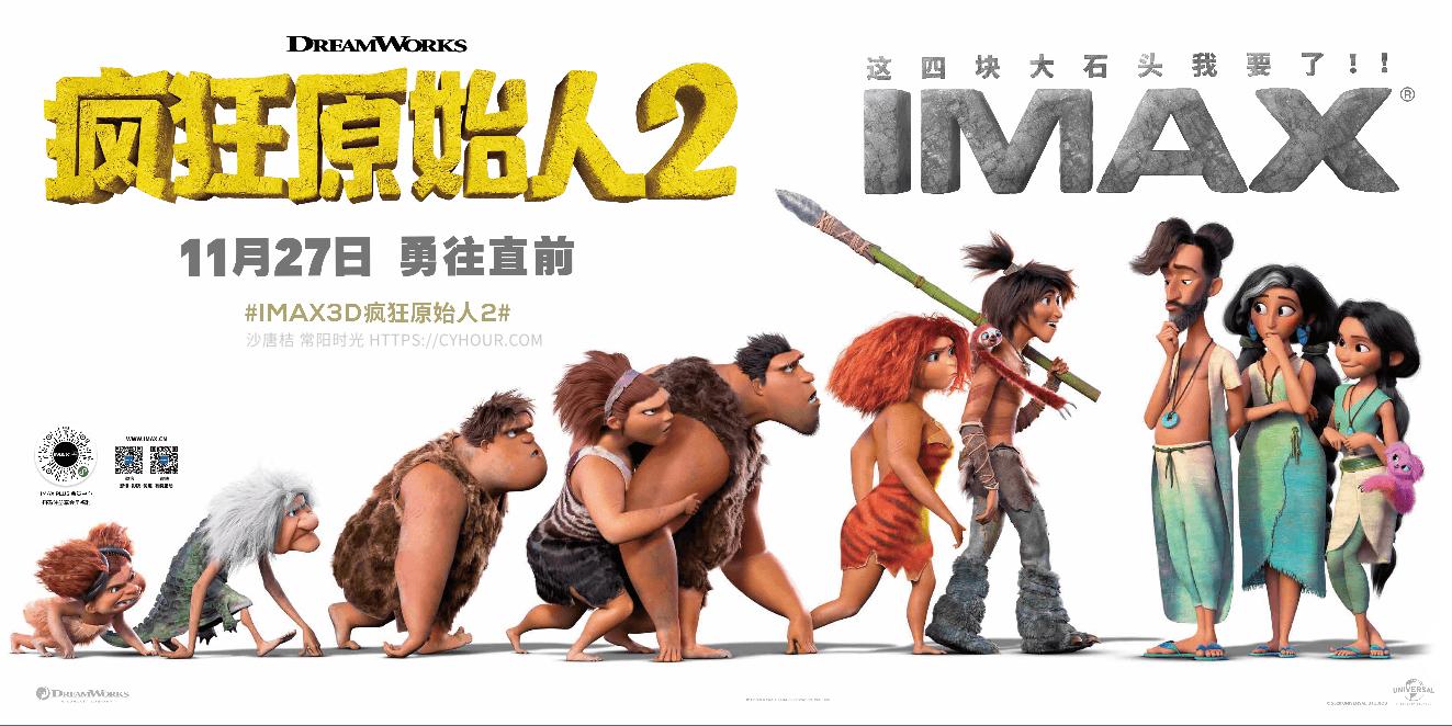 疯狂原始人2 The Croods: A New Age HD1080p.BT.中英双字(2020) 豆瓣 2020 评分最高外语电影-沙唐桔