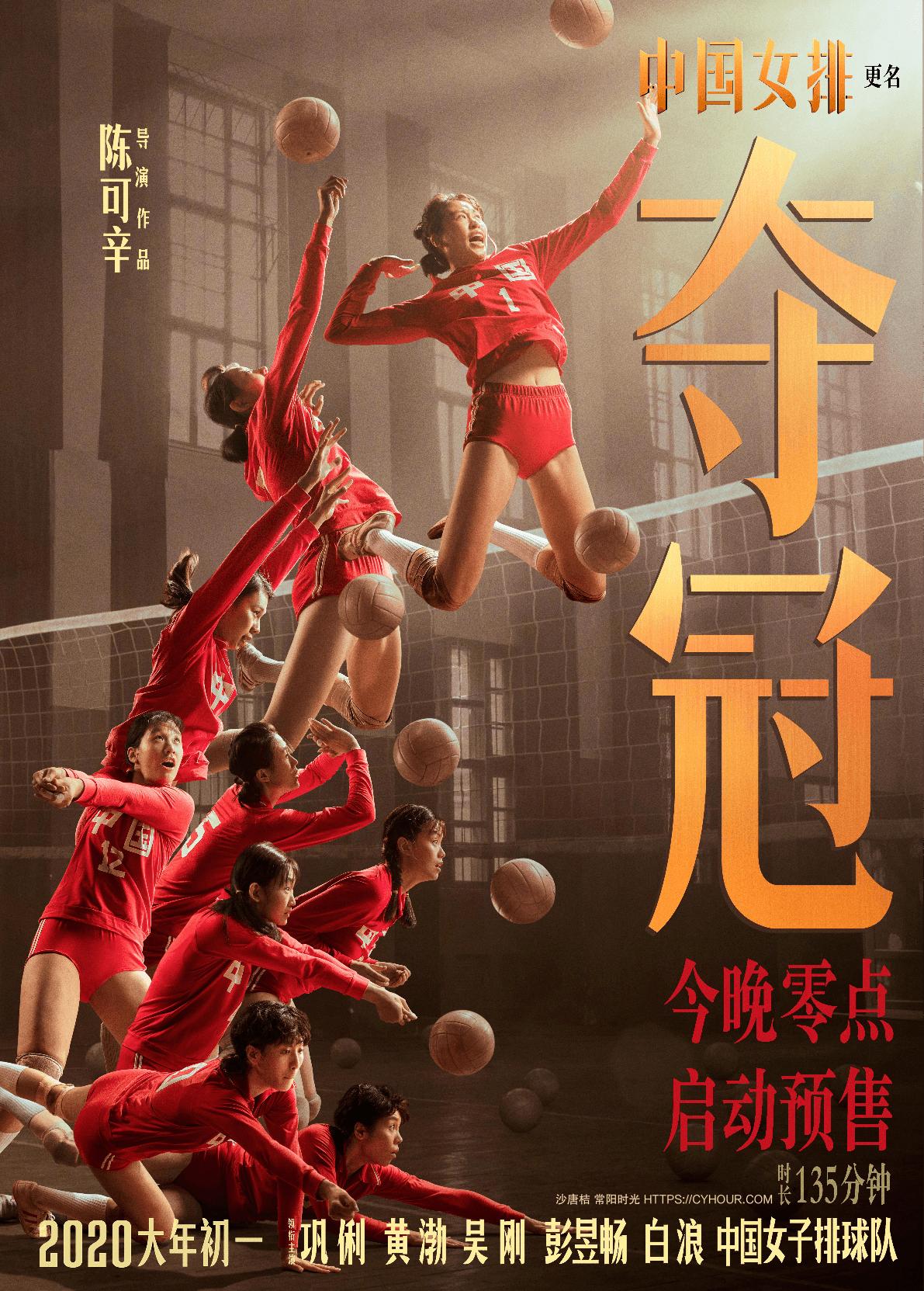夺冠.Leap.1080p.BT.中国女排.国语中字 (2020) 豆瓣 2020 评分最高华语电影-沙唐桔