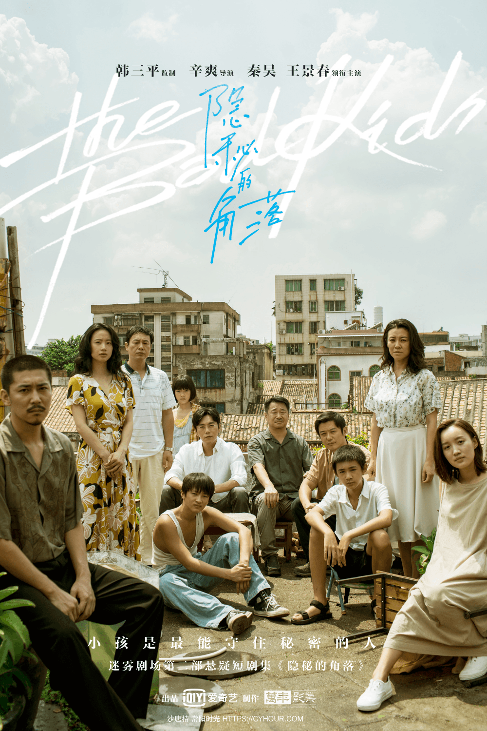 隐秘的角落.全12集1080p.2160p.国语中字 豆瓣2020评分最高华语剧集-垃圾站