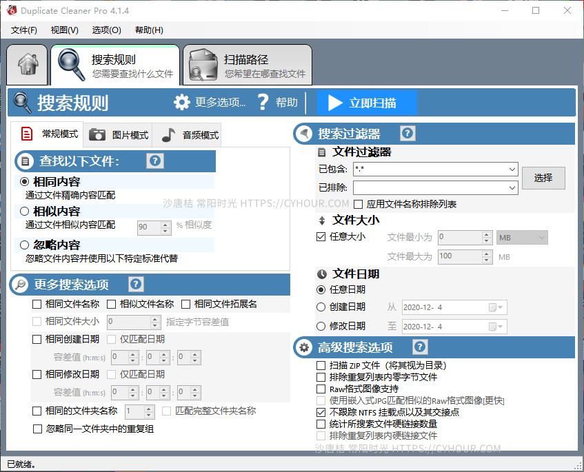 Duplicate Cleaner Pro – 更好的重复文件清理工具 汉化绿色特别版-垃圾站