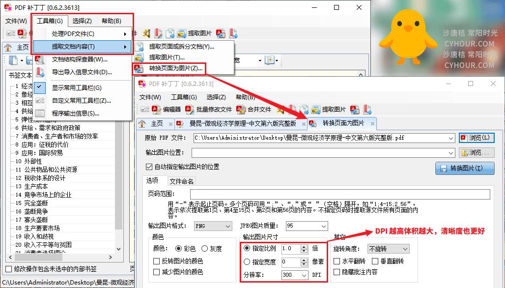 PDF 补丁丁 – 编辑 PDF 文件 / 提取 PDF 图片 去除限制 PDF转图片-沙唐桔