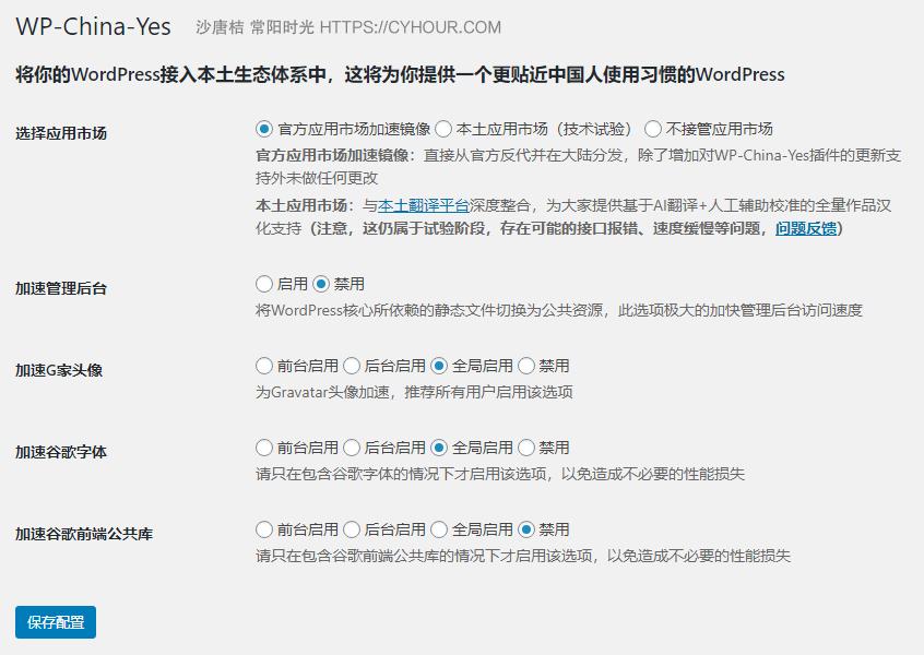 WP-China-Yes 插件 – 解决国内访问 WordPress 官网慢最有效方法-沙唐桔