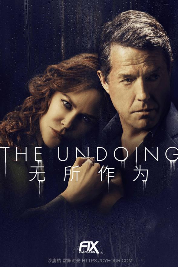 无所作为 1080p bt The Undoing (2020) 第一季 全6集-垃圾站