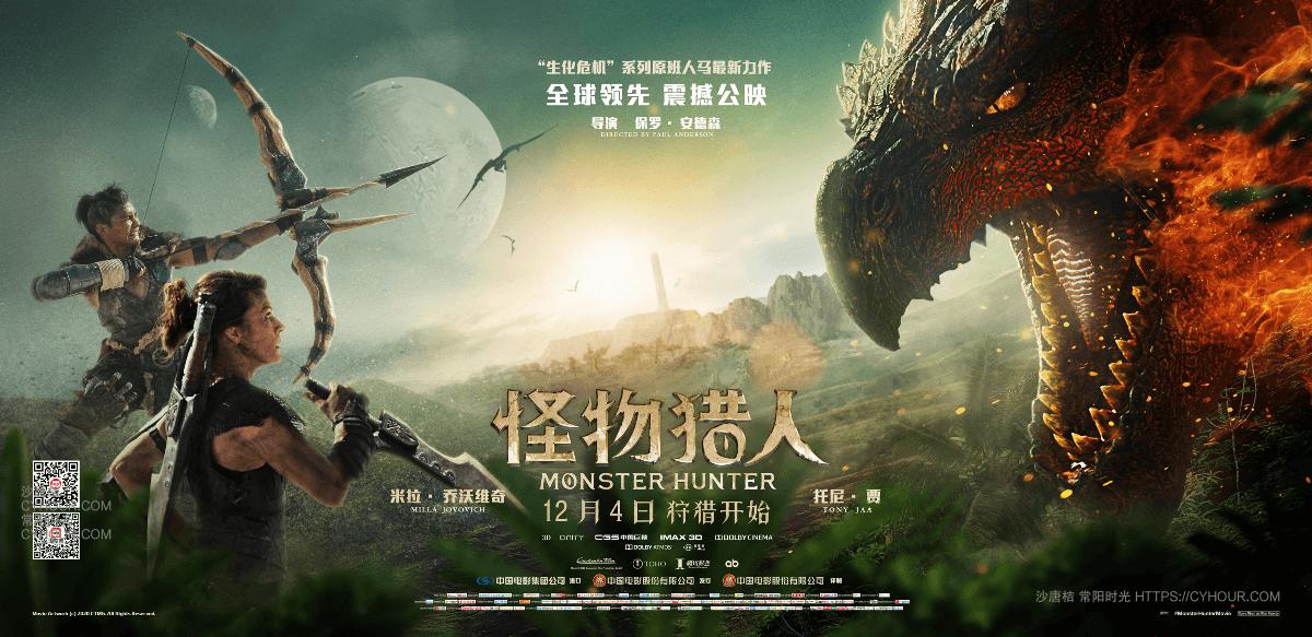 怪物猎人 Monster Hunter (2020) 1080p BT 种子验证中……-沙唐桔