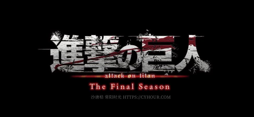 进击的巨人/The Final Season BT 第4季.更16集.1080p.日语中字 (2020)-沙唐桔