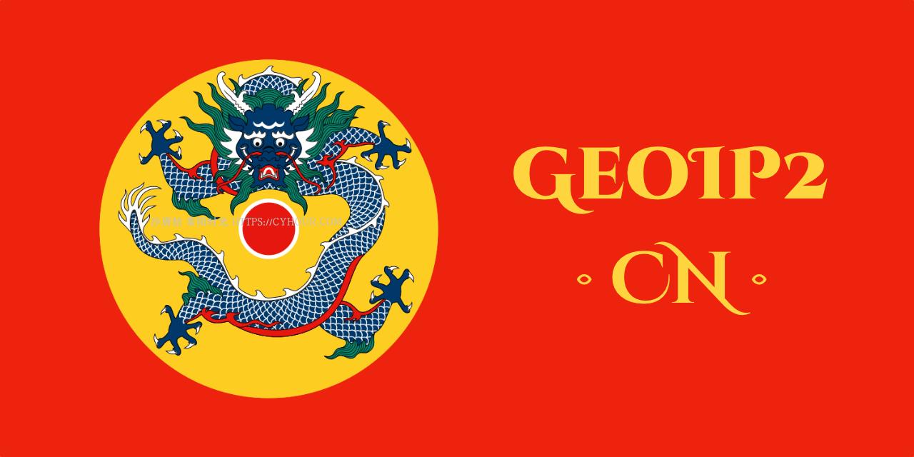 🇨🇳 GeoIP2 · CN  最小巧、最准确、最实用 中国大陆 IP 段 + GeoIP2 数据库-沙唐桔