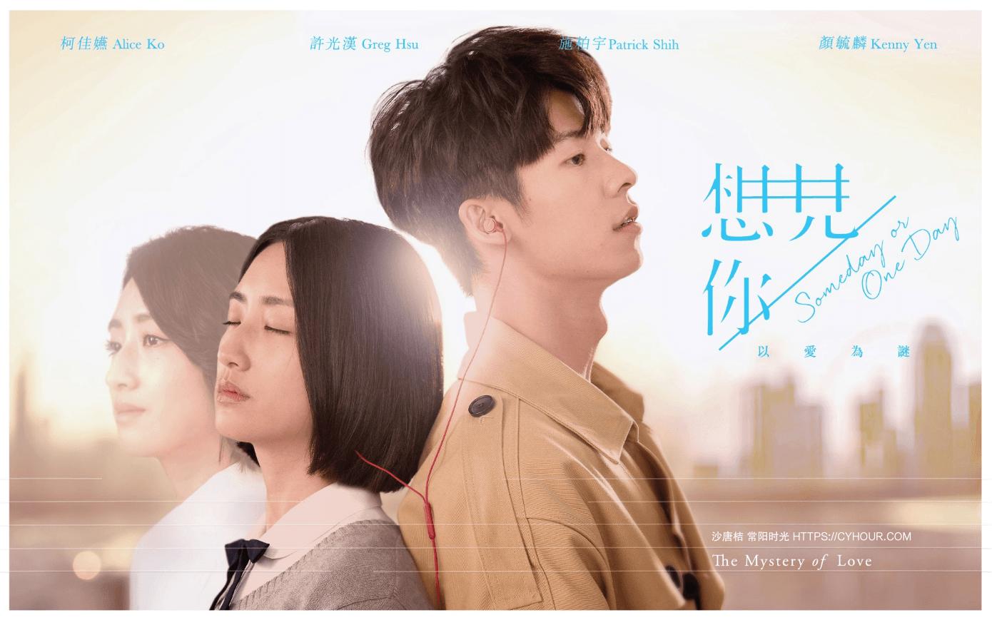 想见你 Someday.or.One.Day.2019.1080p.BT 2020豆瓣评分最高华语剧集-垃圾站