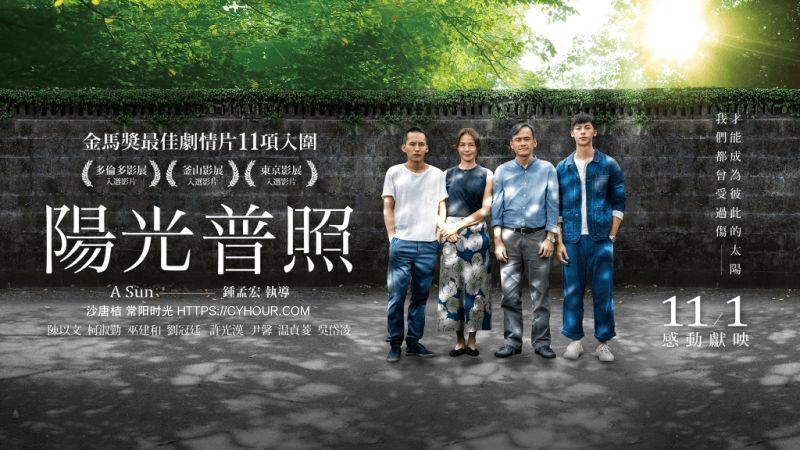 阳光普照 陽光普照 (2019) 1080p.BT A Sun 豆瓣 2020 评分最高华语电影-沙唐桔