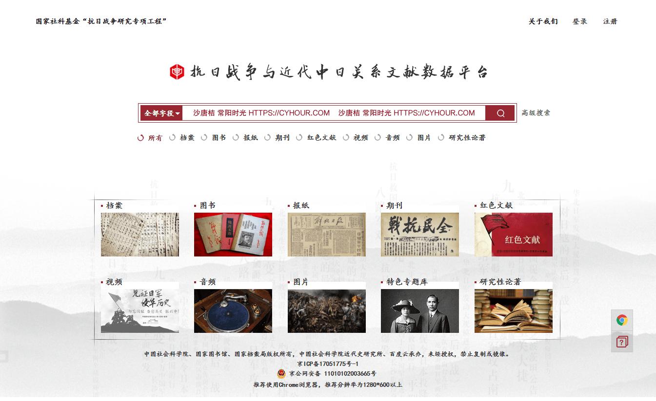 一个网站:抗日战争与近代中日关系文献数据平台-垃圾站