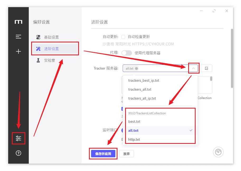 全网热门公共 BitTorrent Tracker 列表合集 加速BT下载-垃圾站
