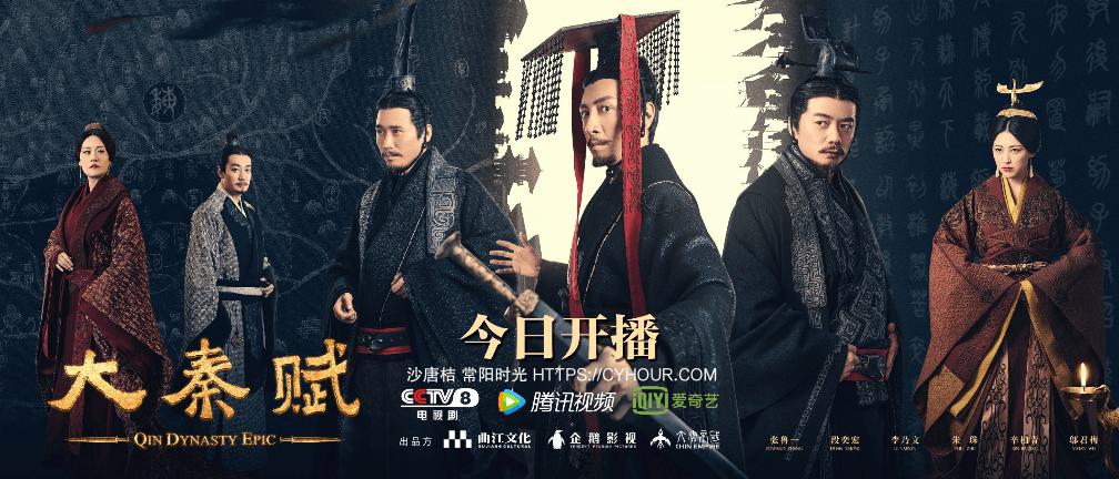 大秦赋.全78集.HD1080p.BT.国语中字 (2020)-沙唐桔