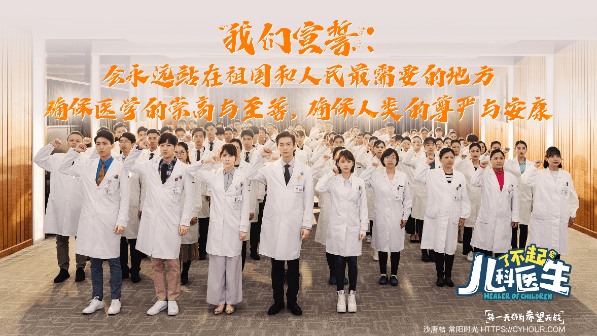 了不起的儿科医生[全44集]2020[国语中字][MP4-H265][1080P]BT-沙唐桔