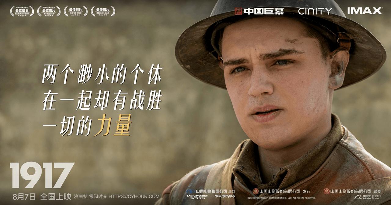 1917 (2019) 2160p.1080p.BT 4K高清 英语中字-沙唐桔