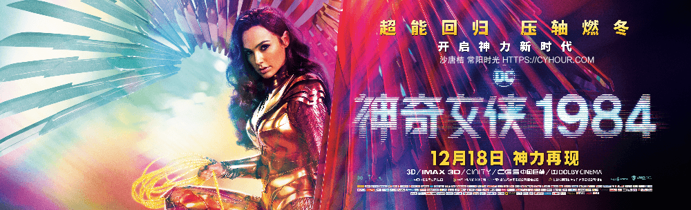 [HBO]神奇女侠1984/Wonder Woman 1984.HD1080p.2160p.BT.中英字幕 (2020)-沙唐桔