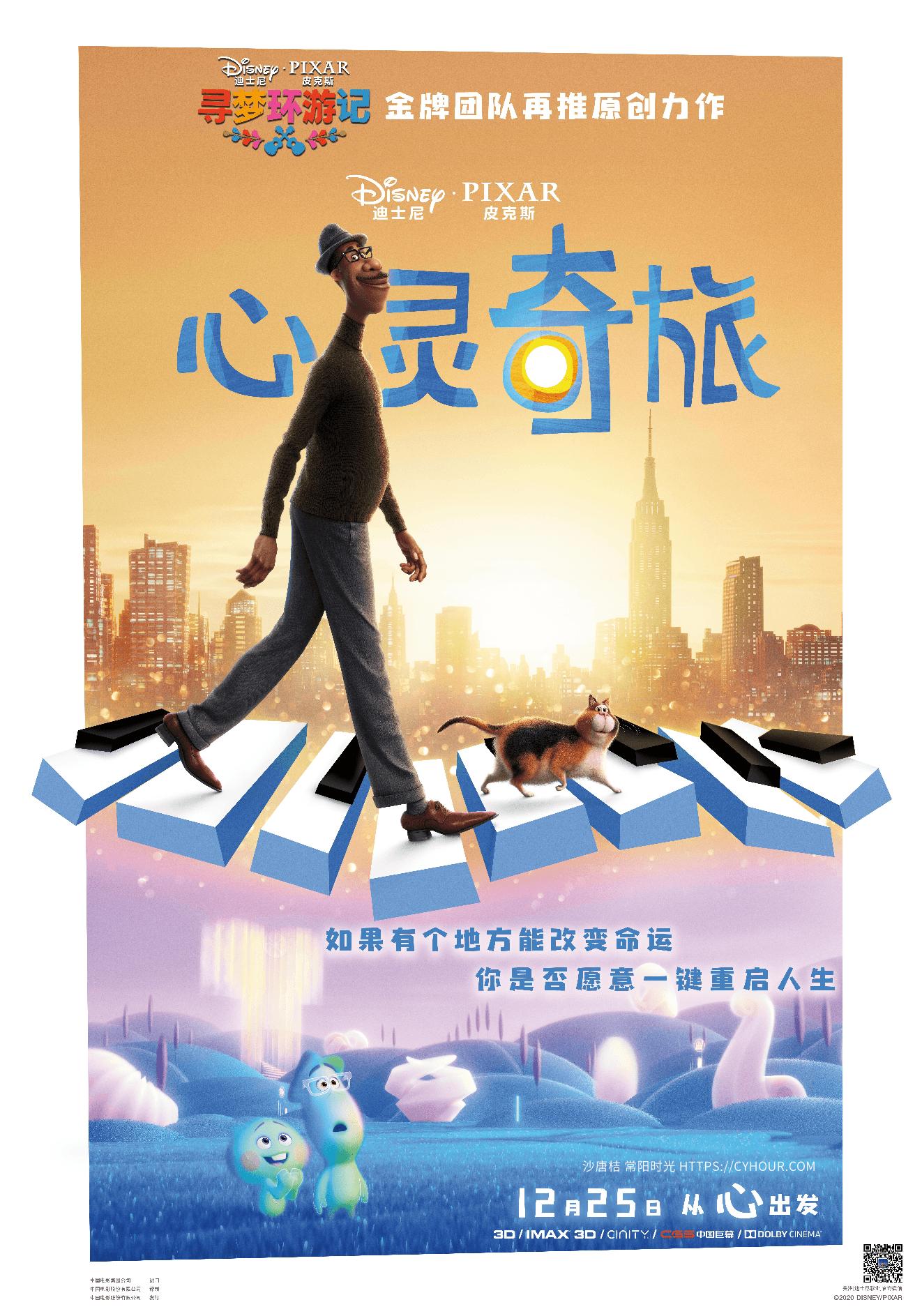 心灵奇旅 Soul (2020) 1080p.2160p 英语中字 BT种子-沙唐桔