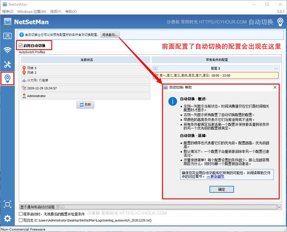 NetSetMan 5.0 快速切换网卡 IP 地址、网关、DNS 工具-沙唐桔
