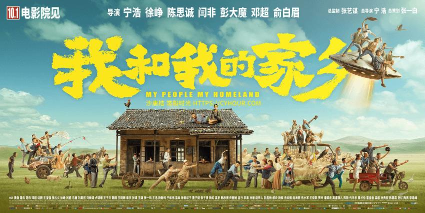 我和我的家乡.HD1080p.BT.国语中英字幕 (2020)-沙唐桔