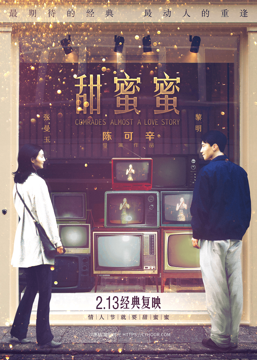 甜蜜蜜 (1996).BT.Comrades.Almost.a.Love.Story.1996.BluRay.1080p[粤语中字]-垃圾站