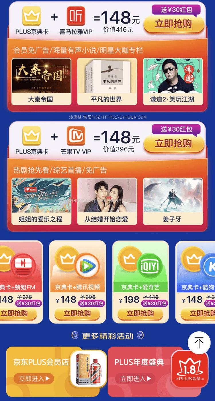 2021.1.8 京东 Plus 年度盛典 PLUS超级联名卡 价值1608元只需218元、送5斤车厘子-沙唐桔