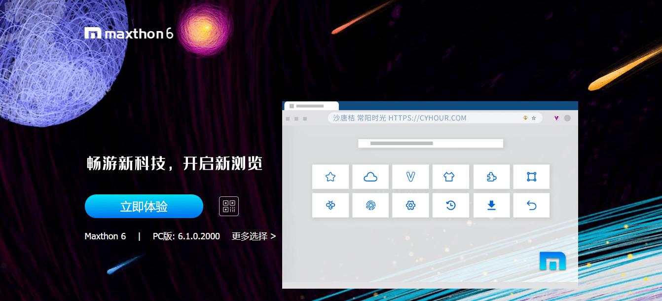 怀旧 – Maxthon 傲游浏览器-沙唐桔
