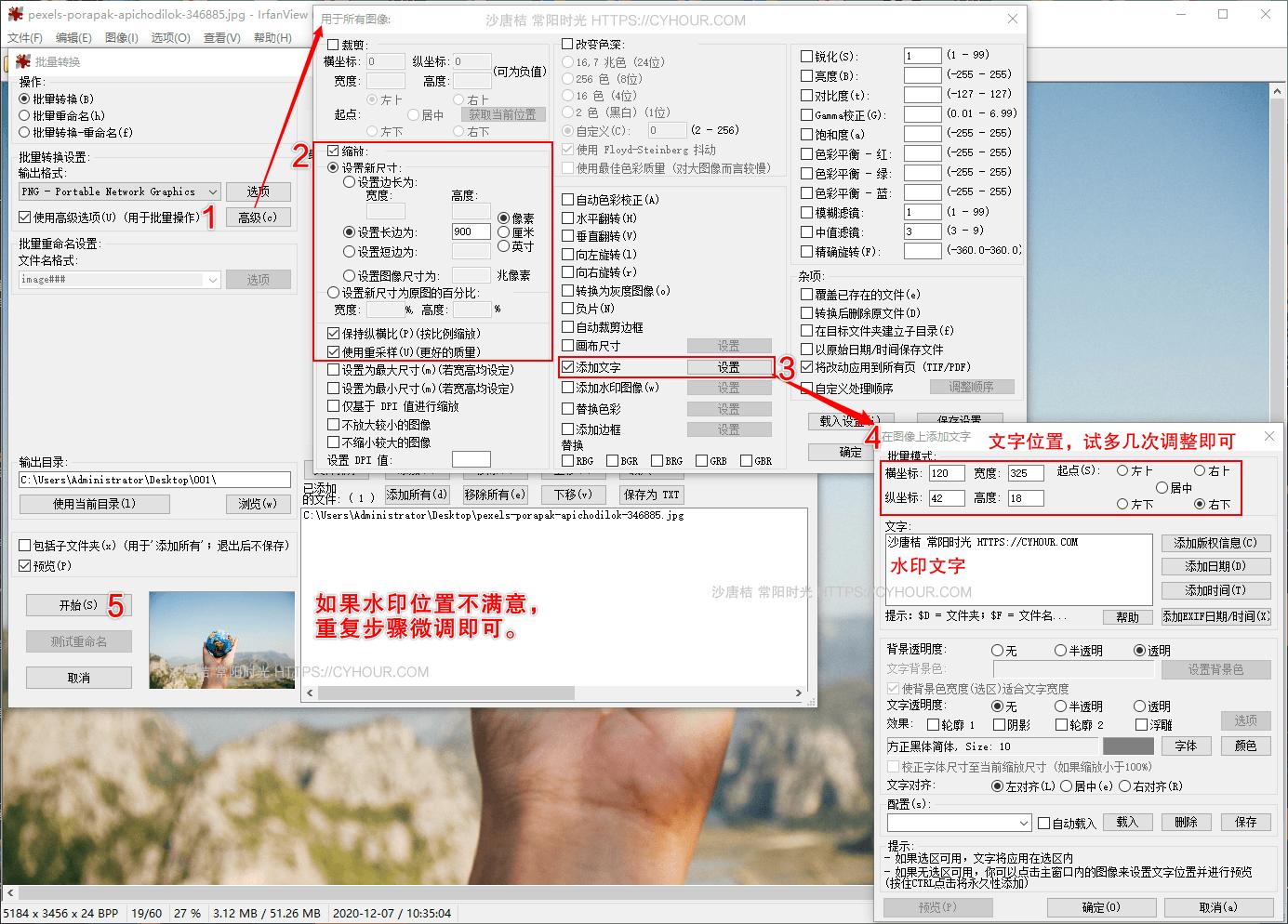 使用 IrfanView 看图 / 批量处理图片添加水印、缩放、裁剪-垃圾站