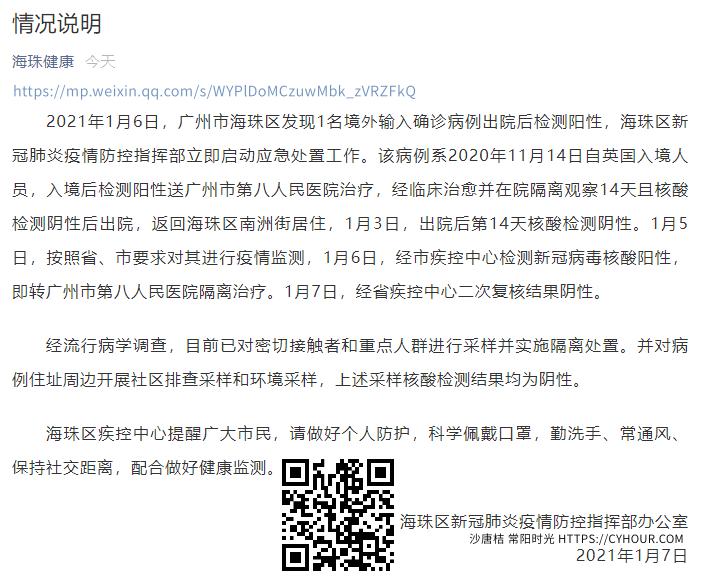 广州海珠通报英国输入确诊病例治愈后复阳又转阴-沙唐桔
