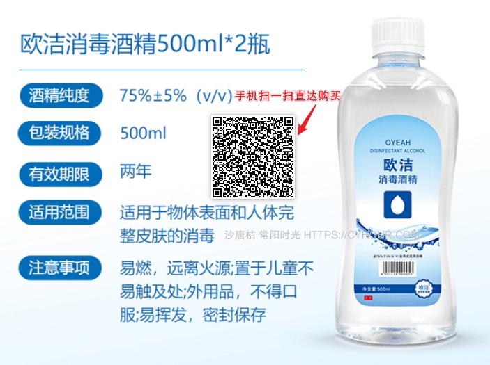欧洁(oyeah)75%酒精 皮肤物品清洁消毒-沙唐桔