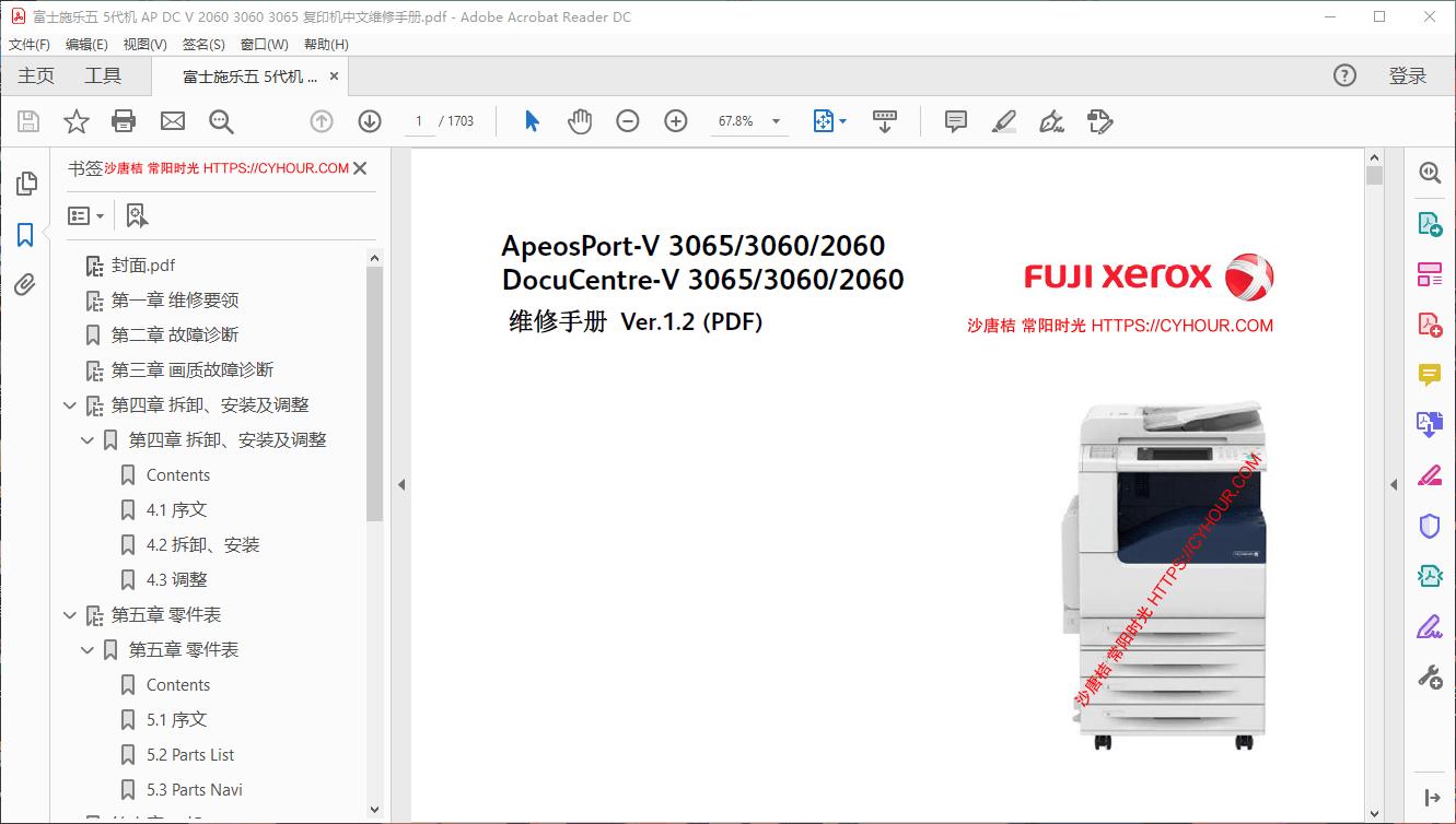 OA办公设备资料 打印机 复印机 维修手册 收集-沙唐桔