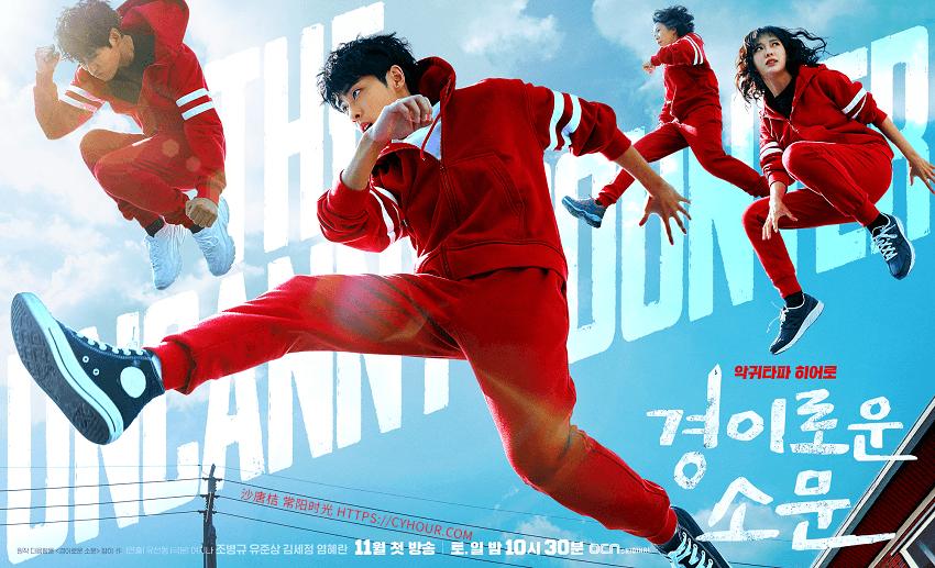 惊奇的传闻 경이로운 소문.全16集.1080P.BT.韩语中字 (2020)-沙唐桔