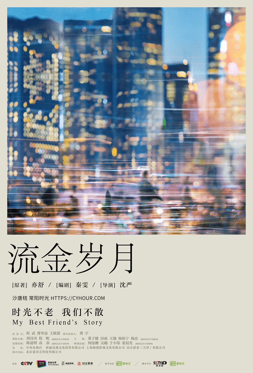 2020国剧《流金岁月》全38集.HD1080P.BT.国语中字-沙唐桔