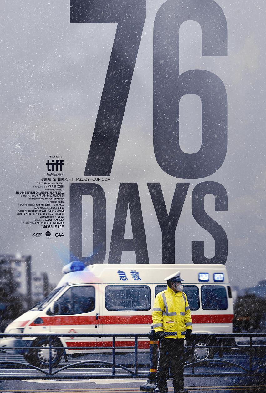 76天.BT下载.76 Days.HD720P.深入疫情期间武汉重症监护室.MP4.国语英字.2020纪录片-沙唐桔