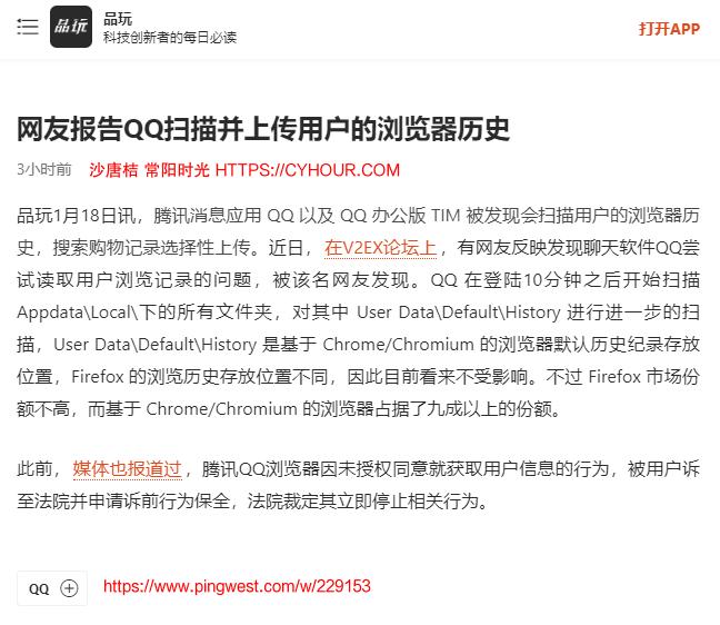 「失效」QQ 轻聊版 7.9.14314 QQ7.9Light 官方版-垃圾站