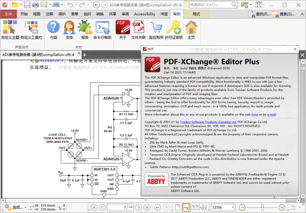 PDF-XChange Editor Plus 9.0 Build 351.0-垃圾站