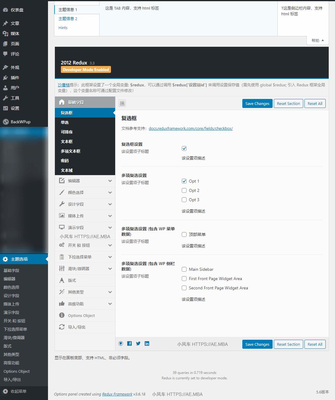 WordPress 简单整合使用 ReduxFrameWork 主题设置框架-垃圾站