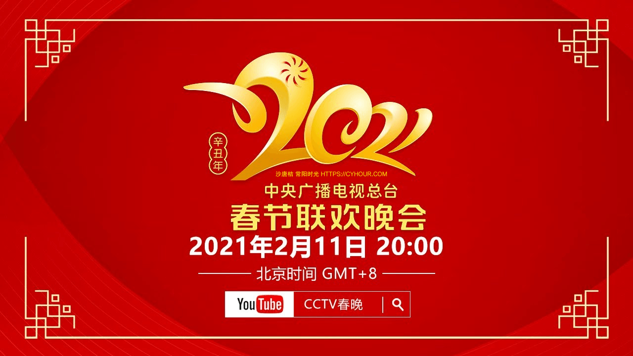 2021央视春晚 央视春晚节目单 4K、8K超高清和VR直播 BT-垃圾站