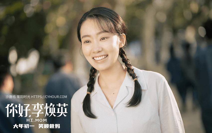 你好,李焕英.HD1080P.国语中字 (2021) 更新BT种子-垃圾站