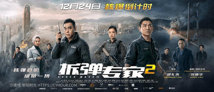 拆弹专家2.HD1080P.国语中字 (2020)-沙唐桔