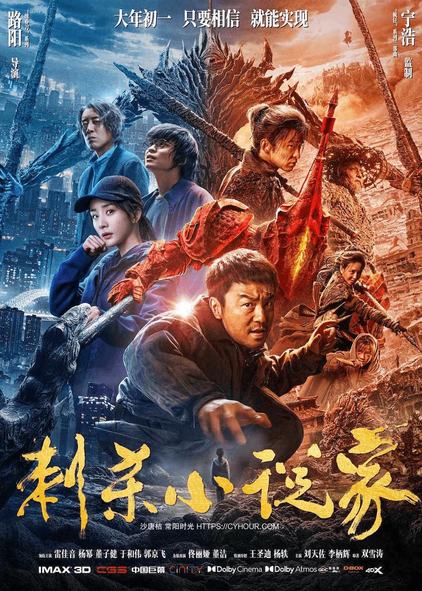 刺杀小说家 (2021) HD1080p 4K 国语中字-垃圾站