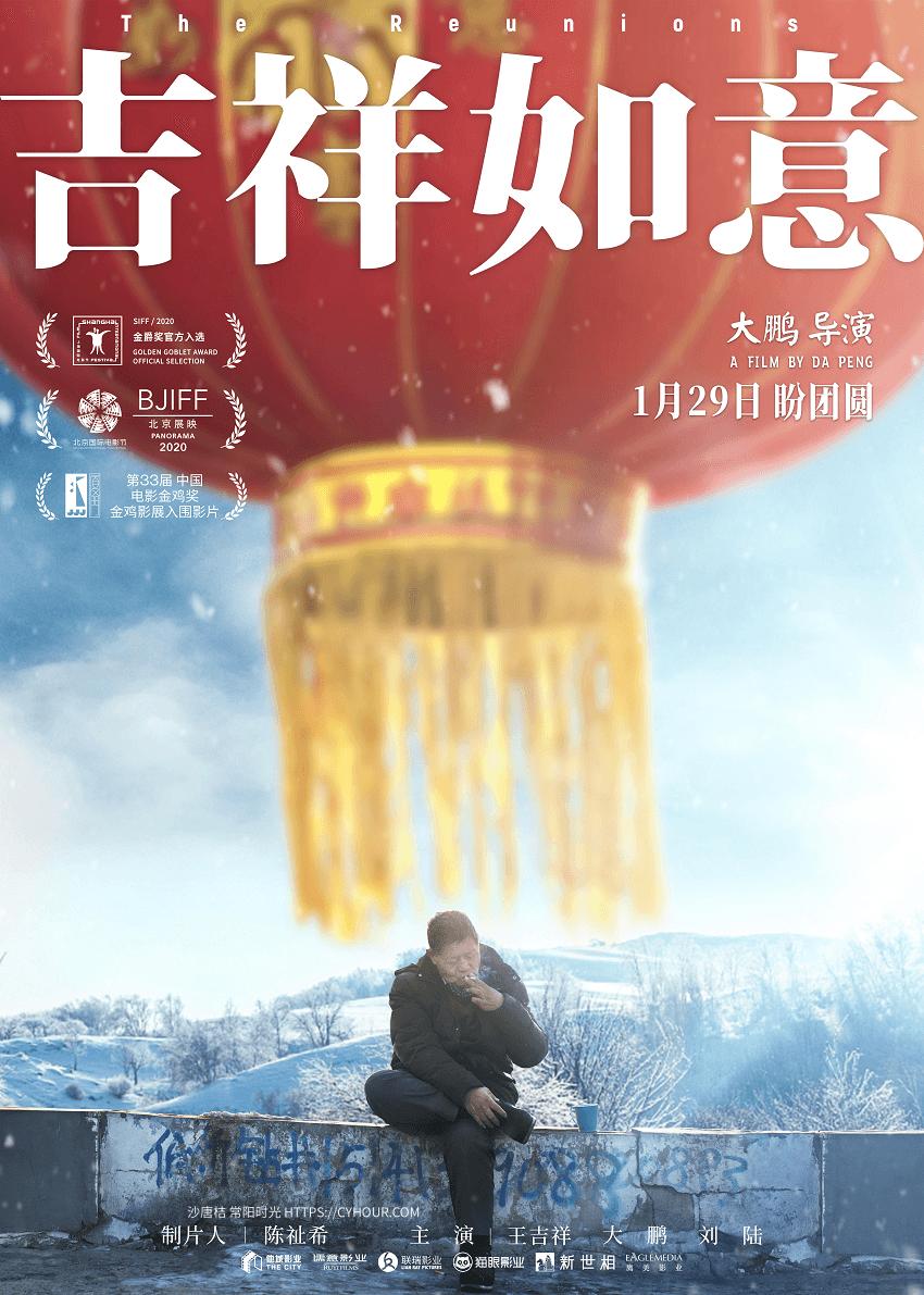 吉祥如意 BT (2020) The Reunions 4K 1080p 国语中字-垃圾站