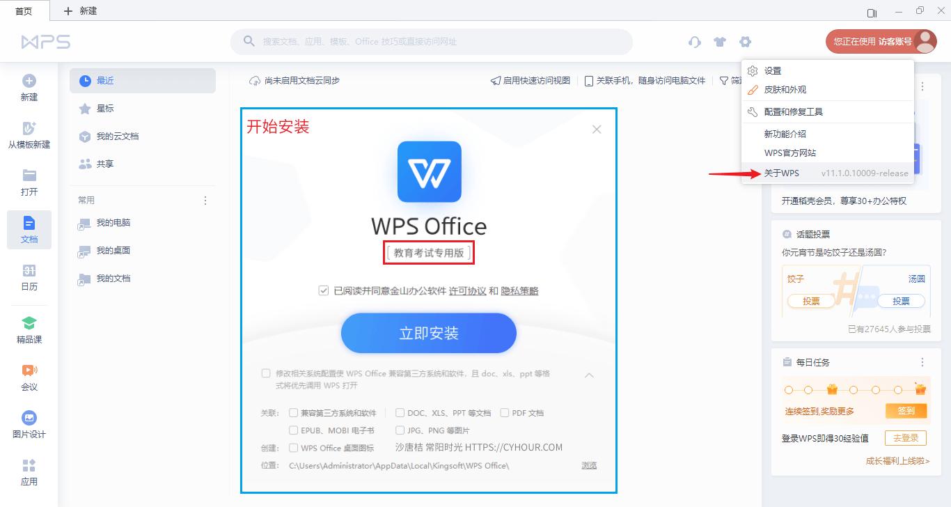 WPS Office 党政机关专业版 国际版 增强版 教育考试版本 下载地址-垃圾站