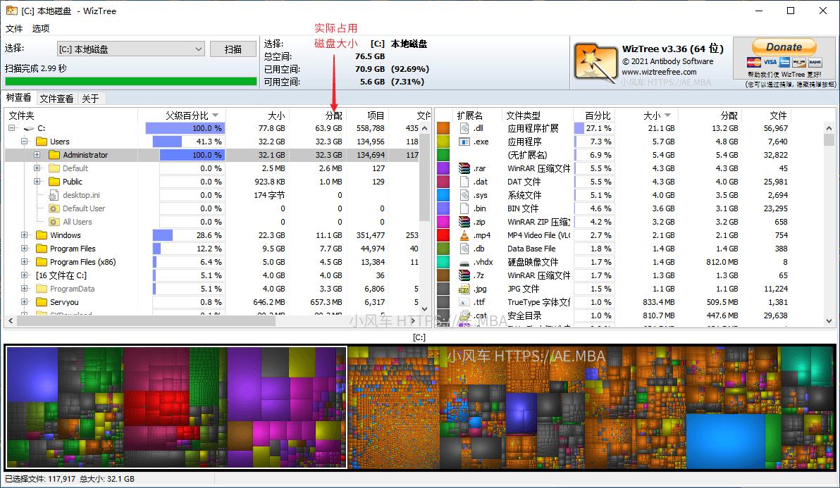 WizTree – 免费 Windows 硬盘空间分析工具 大型垃圾文件删除清理神器-沙唐桔