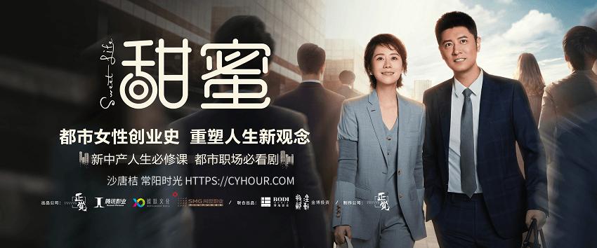 甜蜜 BT 2021国剧 全38集.HD1080P.国语中字-沙唐桔