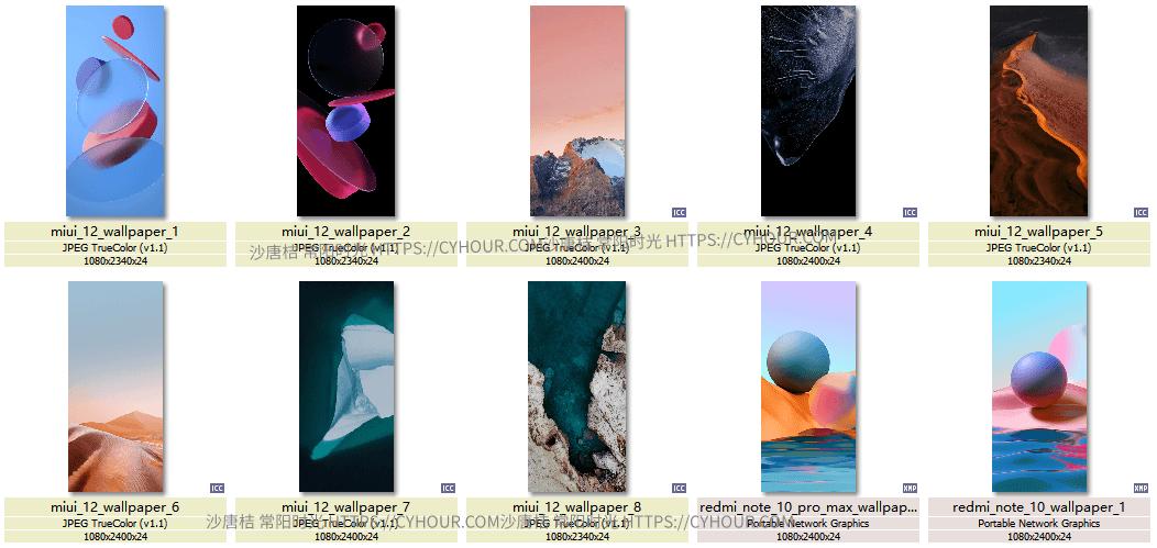 Redmi Note 10 Pro (Max) 官方内置壁纸 [FHD+] 下载-垃圾站