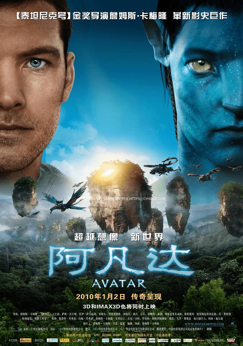 阿凡达 BT Avatar 4k 2160p 1080p 2009 3D 蓝光 英语中字-沙唐桔