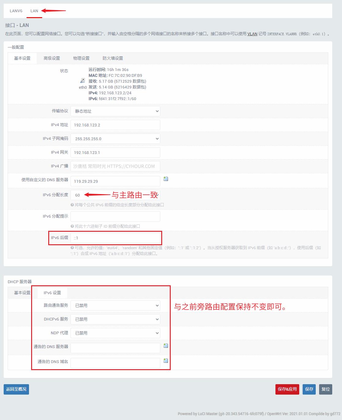 AC68U 原版梅林主路由 + N1 OpenWRT 旁路由启用 IPv6 设置指北-沙唐桔