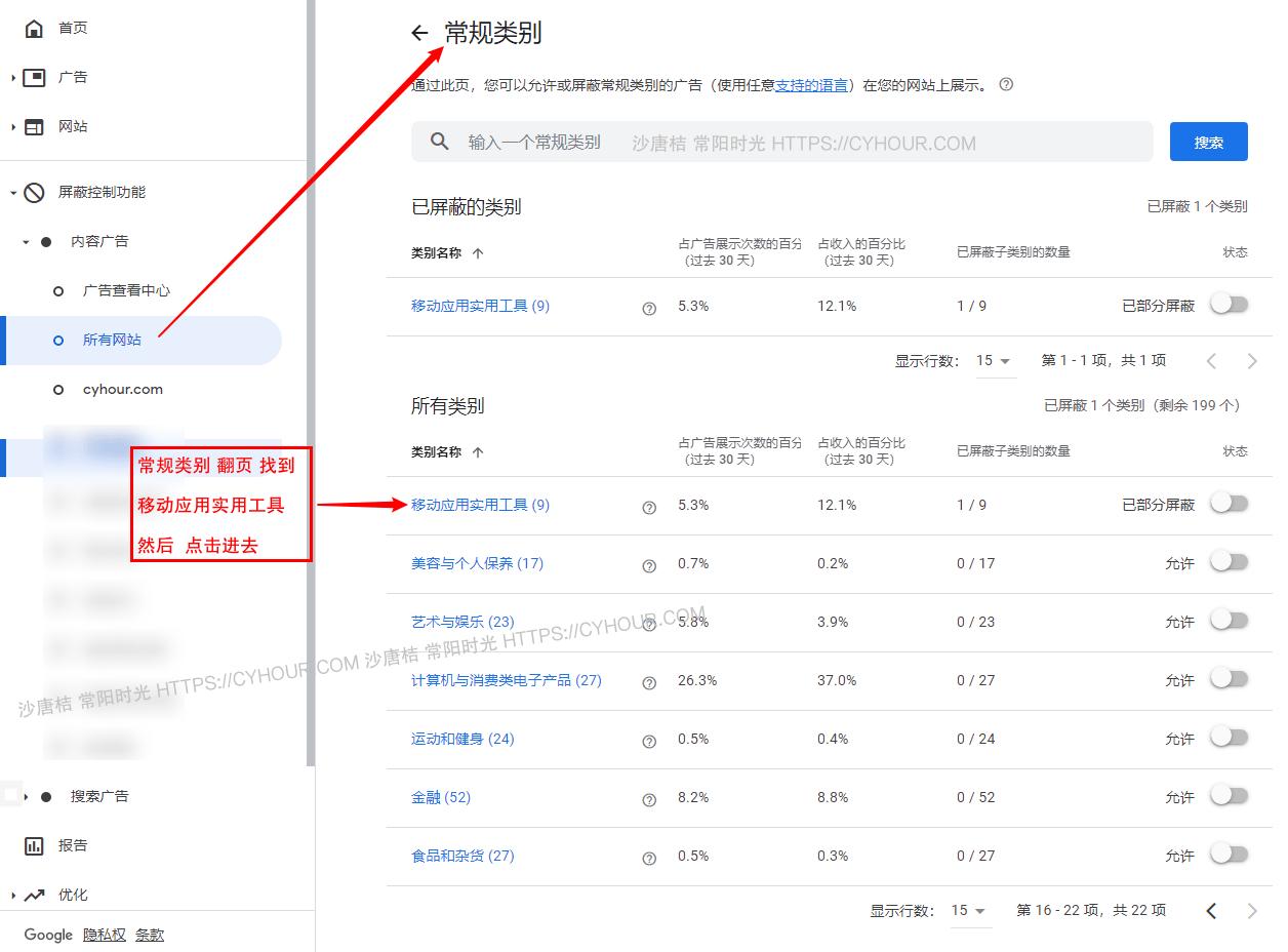Google Adsense 如何屏蔽 VPN 广告?-沙唐桔