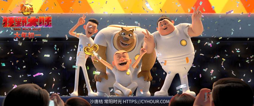 熊出没.狂野大陆.HD1080P.国语中字 (2020)-沙唐桔